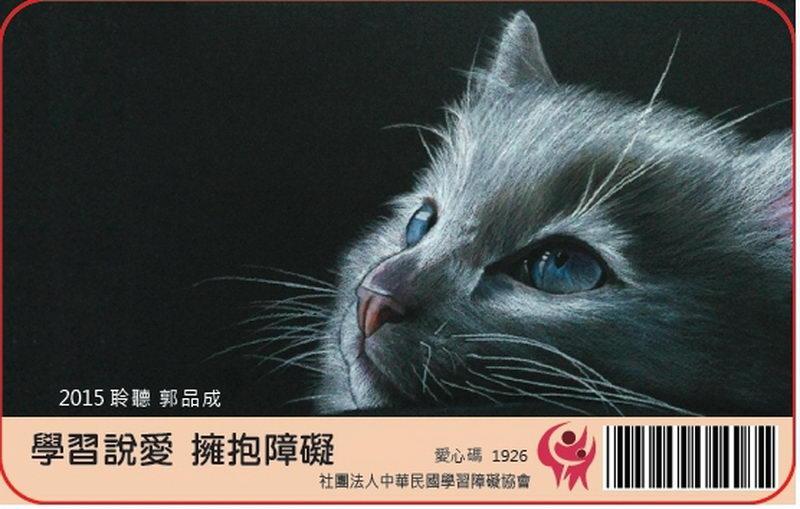 中華學障愛心碼卡貼1-聆聽