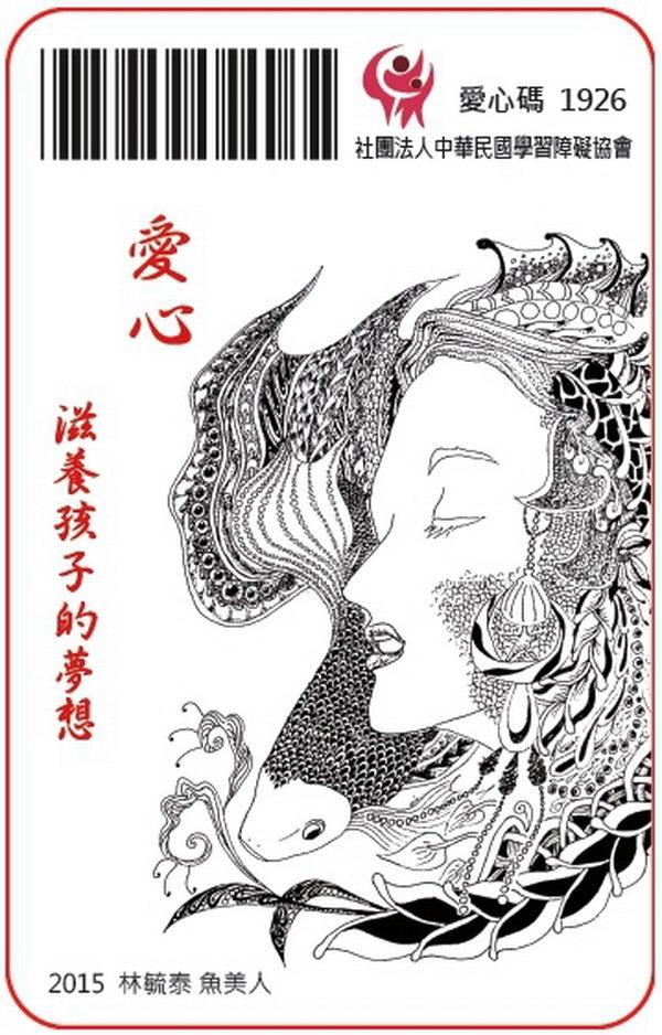 中華學障愛心碼卡貼2-魚美人