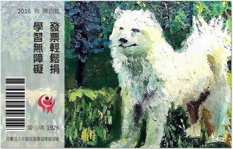 中華學障愛心碼卡貼3-狗