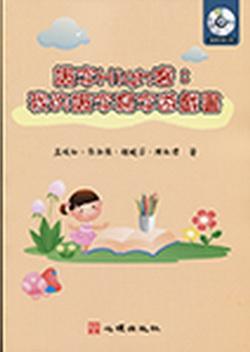 識字High客:我的識字寫字遊戲書(附光碟)