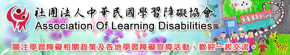 社團法人中華民國學習障礙協會上方形象圖